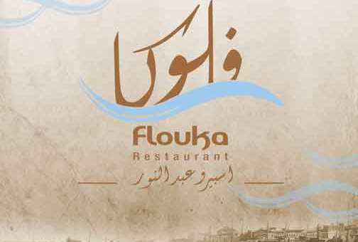 مطعم فلوكا-اسبيرو عبد النور   اللاذقية
