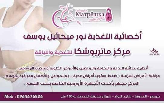 مركز ماتريوشكا للتغذية واللياقة حمص