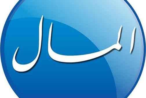 مجلة المال - مجلة اقتصادية شهرية شاملة دمشق
