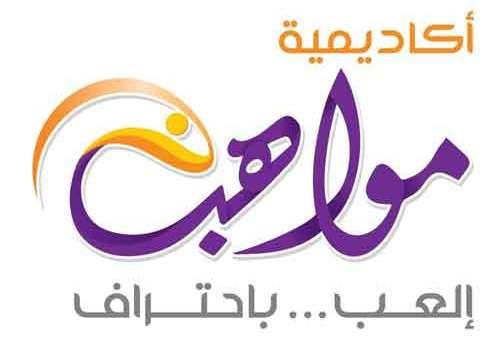 أكاديمية مواهب Mawaheb Sports Academy  دمشق