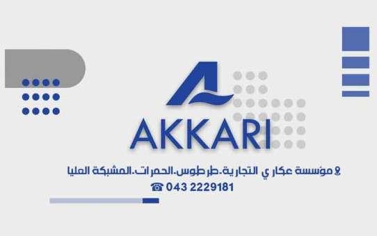Akkari company  تكييف و تبريد -ادوات كهربائية منزلية - تدفئة مركزية   طرطوس