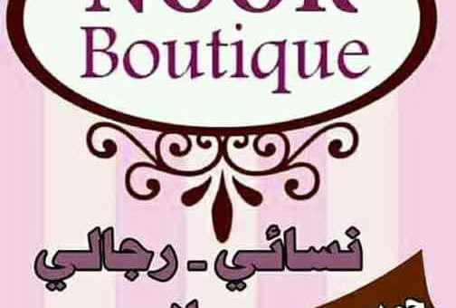 Nour boutique  طرطوس