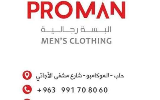 Pro Man للألبسة الرجالية   حلب