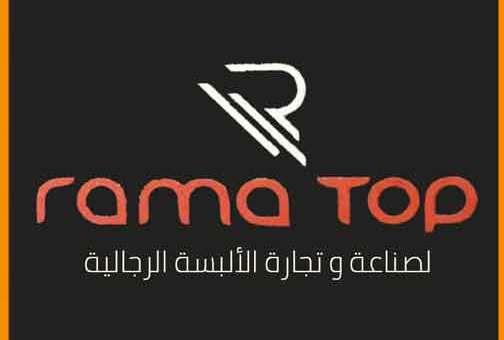 شركة RAMA TOP  للألبسة الرجالية  دمشق