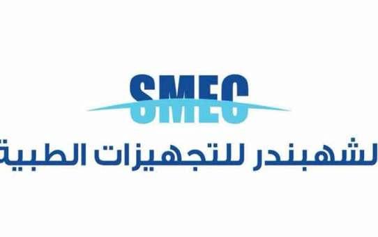 SMEC مركز تجهيزات طبية   دمشق