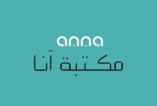 مكتبة آنّا  صحنايا ريف دمشق