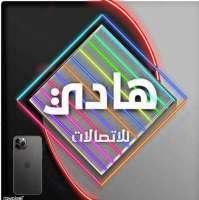 هادي للاتصالات حماه