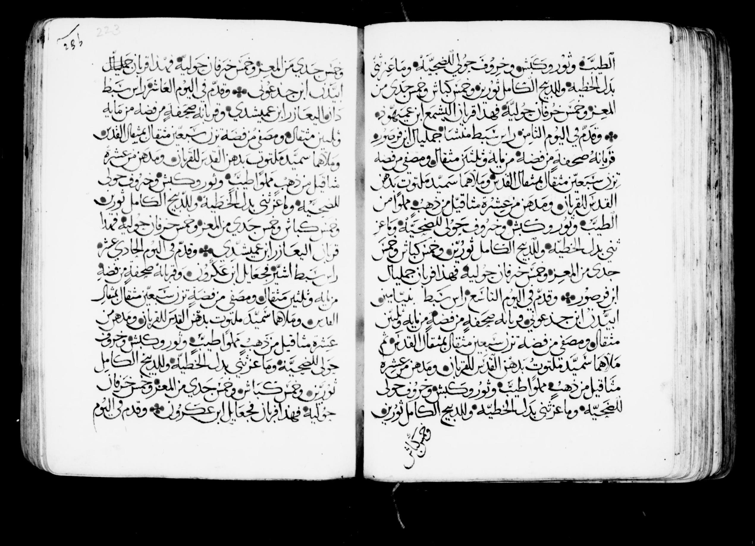 Manuscriptmixed Material Available Online Arabic