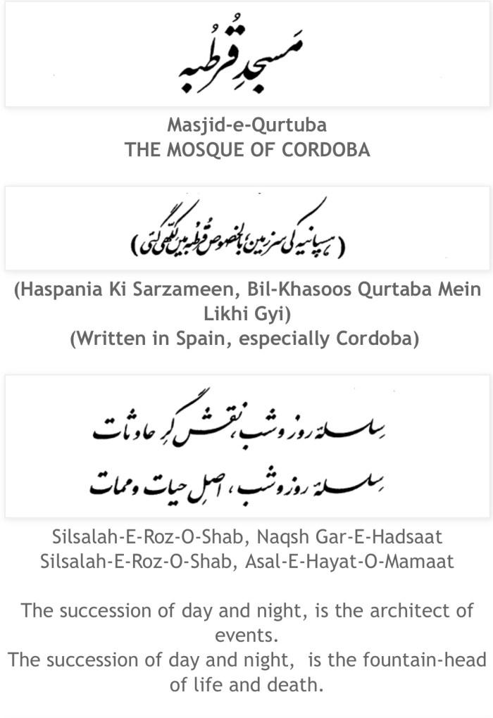Haspania ki sarzameen, bil khasoos qurtaba main likhi gyi Written in spain especially Cordoba