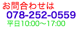 お問合わせは: 078-252-0559