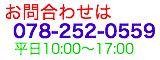 お問合わせは: 078-252-0559