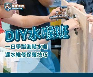 DIY水喉班 - Timable 香港 事件