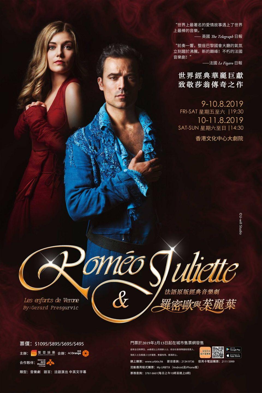 《羅密歐與茱麗葉》法語原版經典音樂劇 - Timable 香港 事件