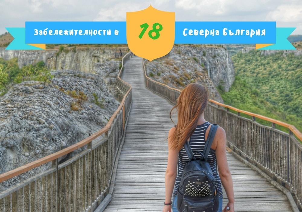 18 Neveroyatni Zabelezhitelnosti V Severna Blgariya