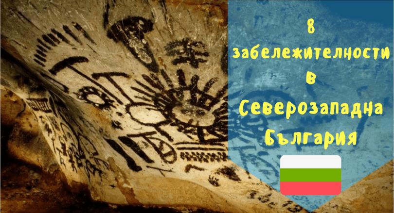 забележителности северозападна българия