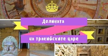 Долината на тракийските царе-2