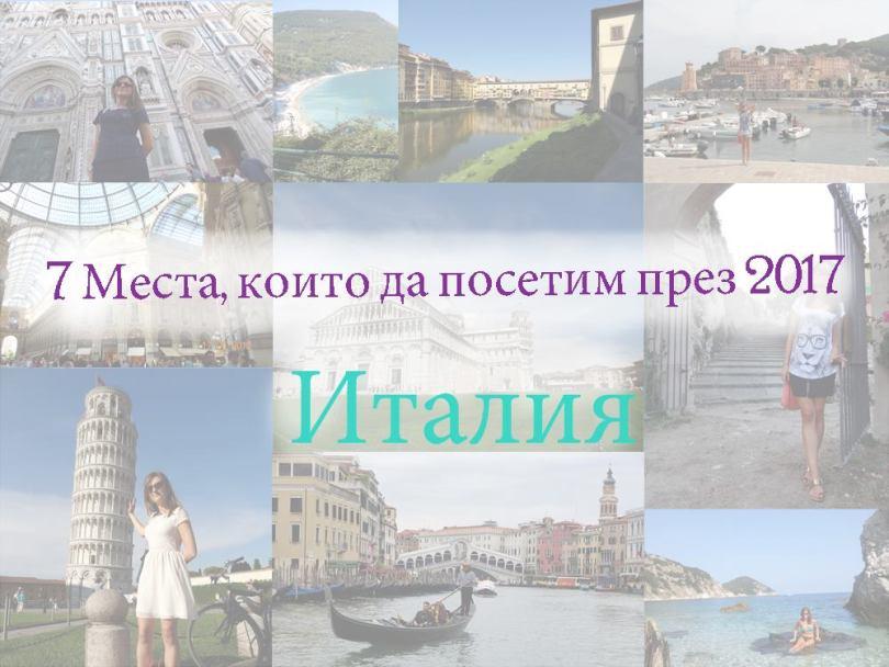 7 места, които да посетим в Италия през 2017