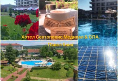 Хотел Севтополис Медикал & СПA, Павел баня