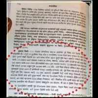 Maharashtra - Ayurveda textbook shocker: How to conceive a boy  #WTFnews