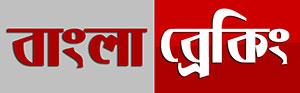 banglabreaking_logo