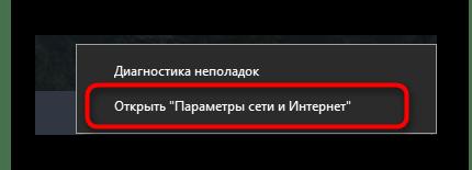 Vai alla configurazione dei parametri dell'adattatore per configurare il server Minecraft locale