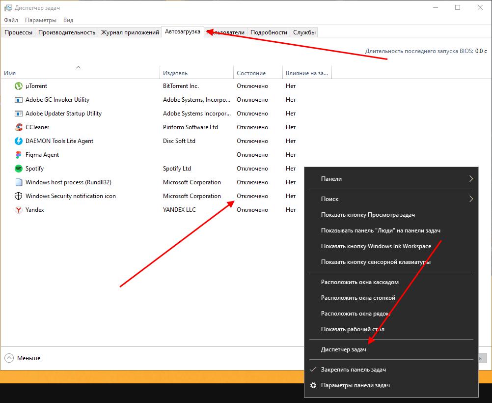 Windows Defender белгішесін қалай жоюға болады