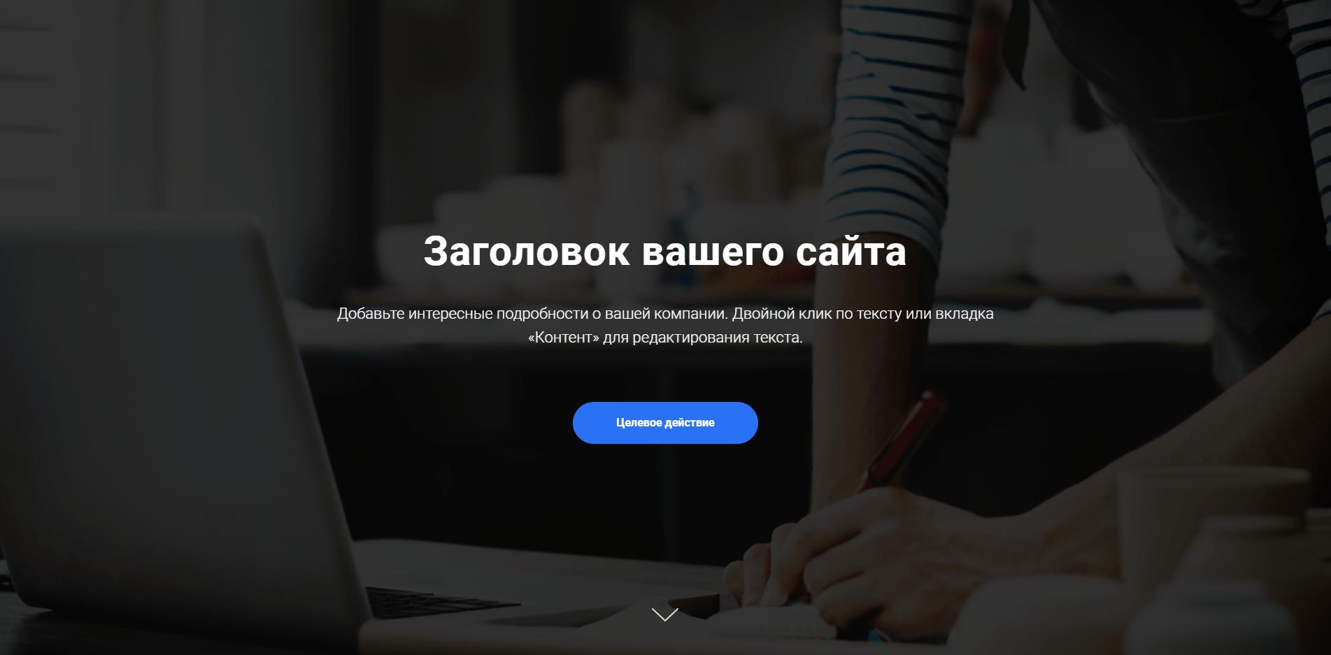 So erstellen Sie Ihre Site auf einem Tilde kostenlos