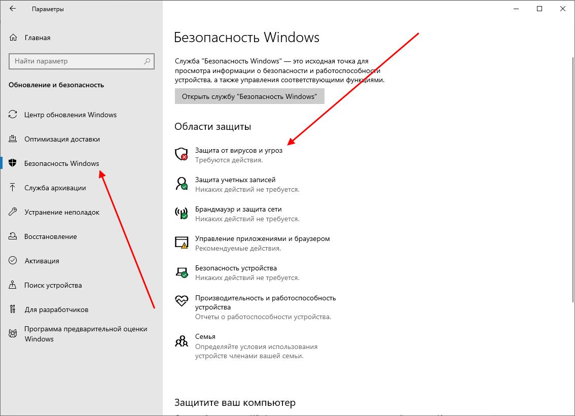 วิธีปิดใช้งาน Windows Defender