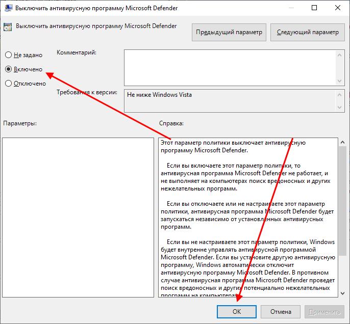 Windows 10-да кіріктірілген антивирусты қалай өшіруге болады