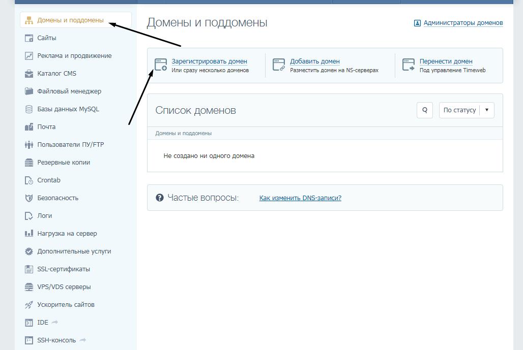 Покупка домена в Timeweb для привязки к сайту