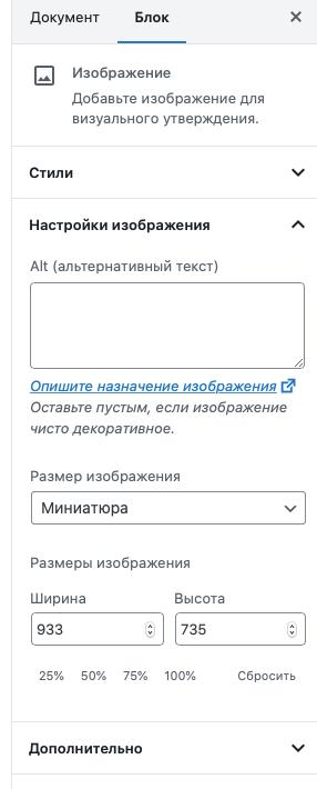 Редактордағы кескін параметрлері