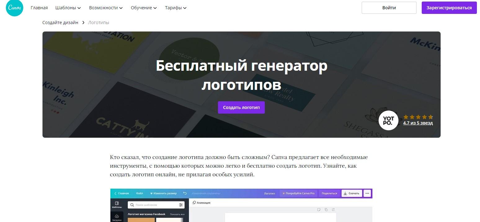 Онлайн логотипті құру үшін орыс тілінің қию қызметі