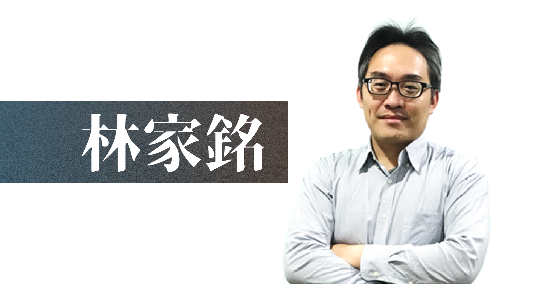Read more about the article 【林家銘】