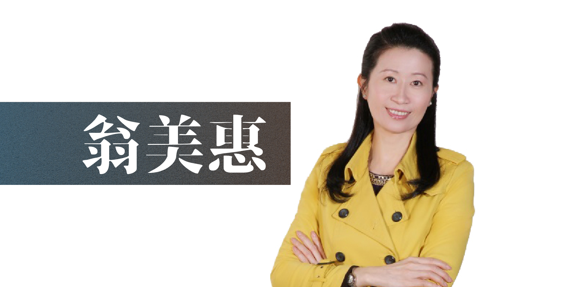 Read more about the article 【翁美惠】