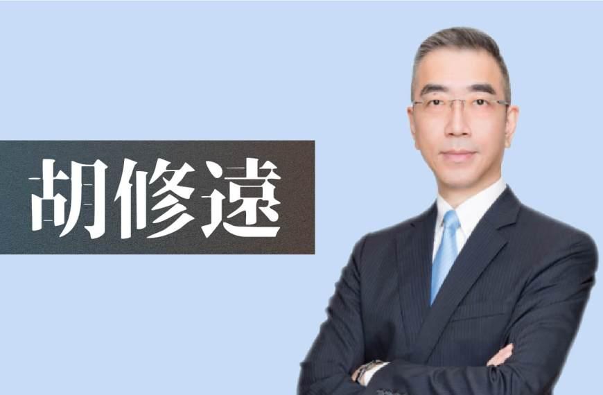 品牌名師-胡修遠