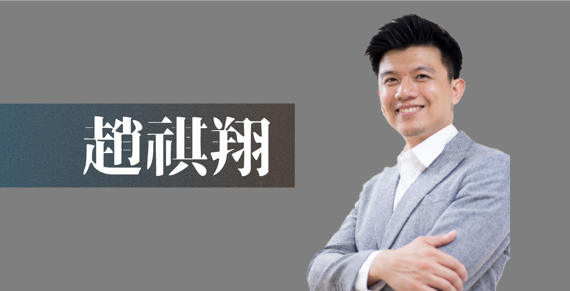 Read more about the article 【趙祺翔】