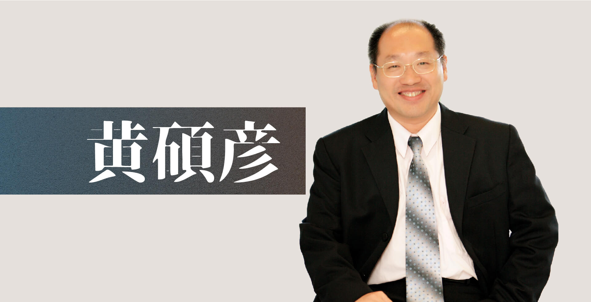 Read more about the article 品牌名師-黃碩彥