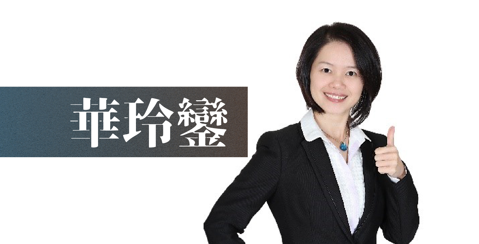 Read more about the article 【華玲鑾】