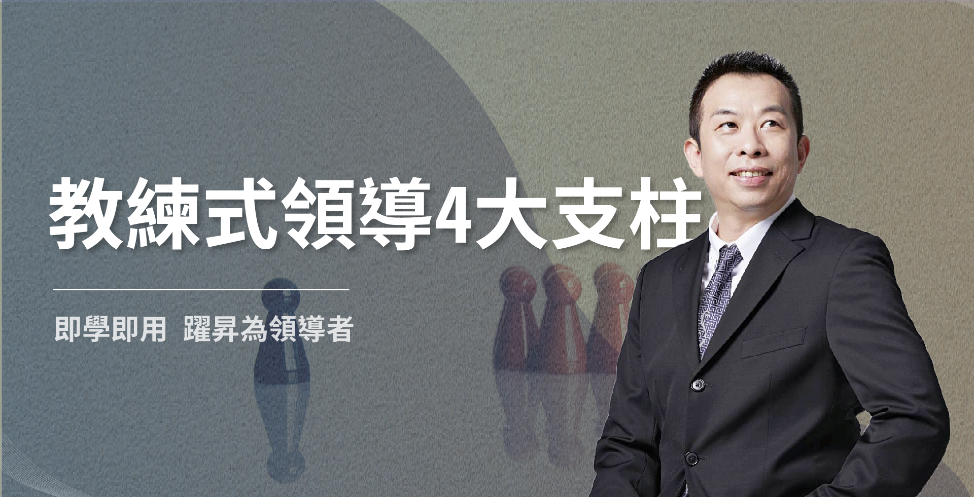 Read more about the article 教練式領導4大支柱