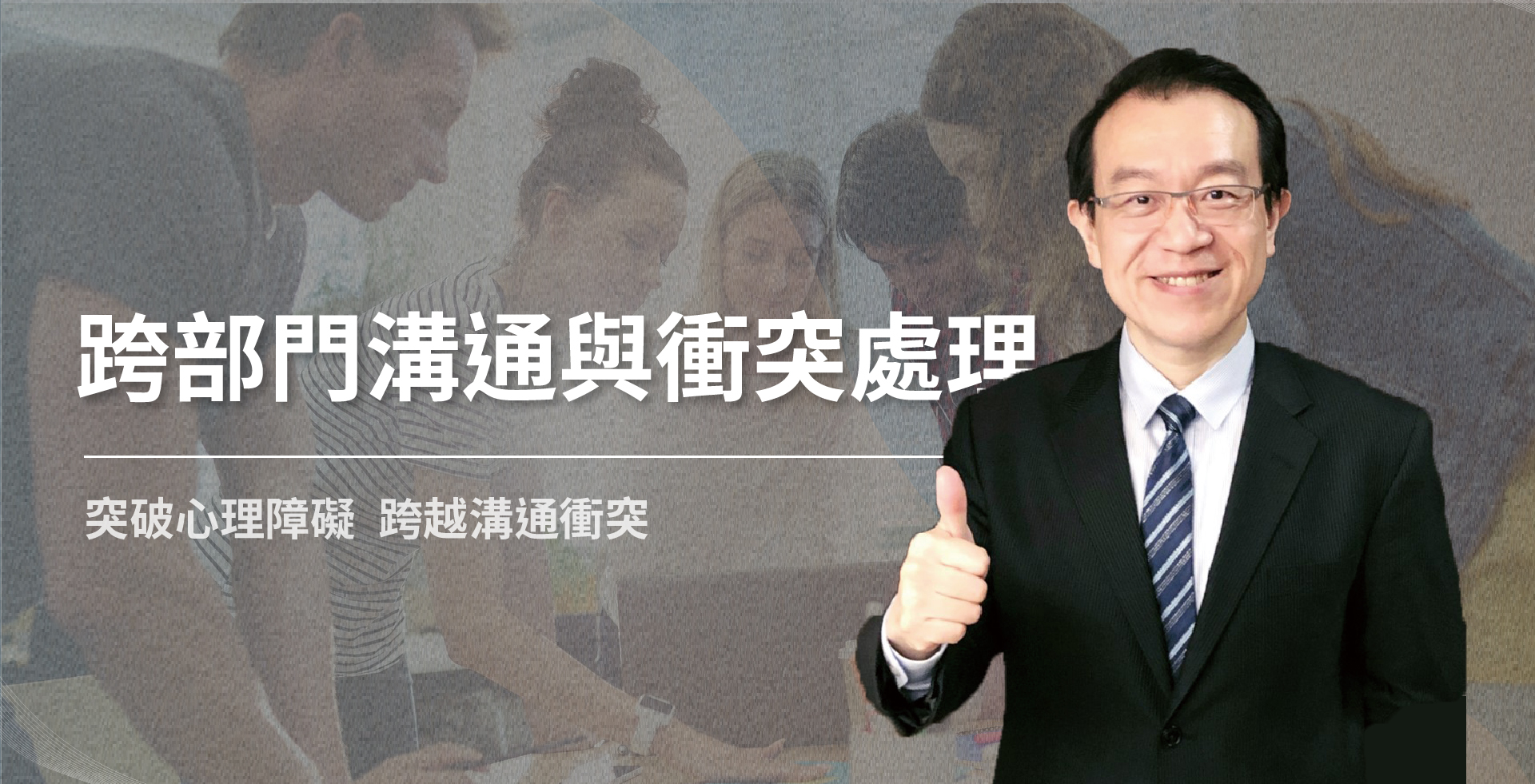 Read more about the article 跨部門溝通與衝突處理