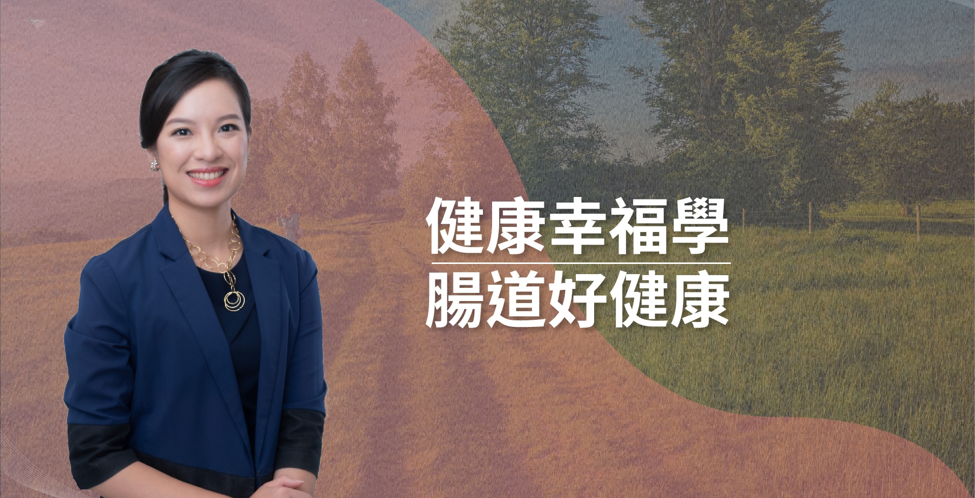 Read more about the article 健康幸福學:腸道好健康