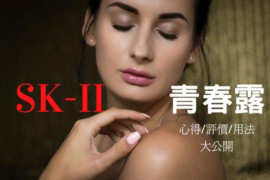 SK2青春露值得你買嗎?評價、心得、用法大公開
