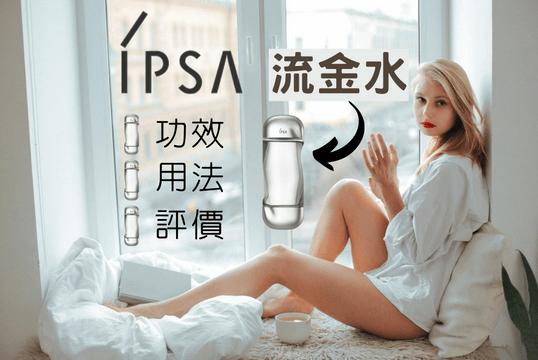 [評價]IPSA流金水濕敷痘痘很有效?5大用法讓你肌膚潤透又亮白