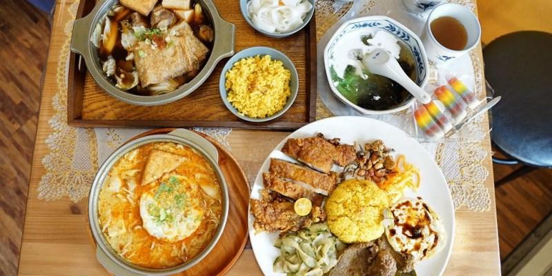 新竹美食 艷麗南洋料理。手作甜點 南洋道地口味巴東牛肉薑黃雞.娘惹糕(菜單營業時間地址電話)--踢小米食記