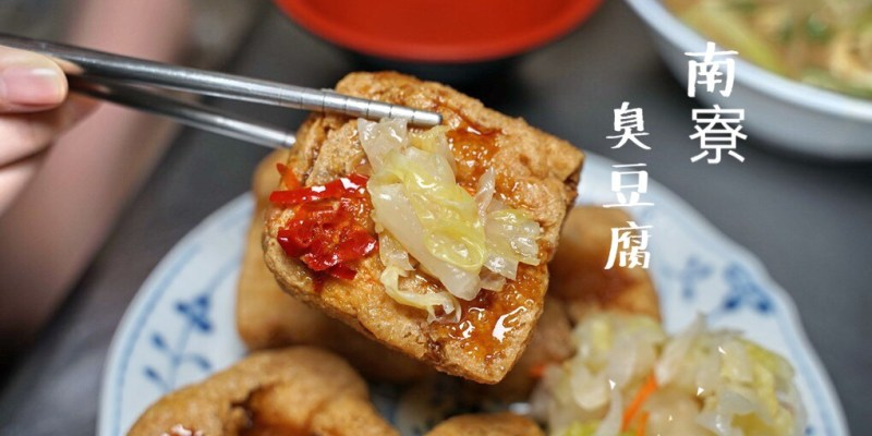 新竹南寮臭豆腐 不起眼的小店卻有外酥內軟也很臭的重口味美食!(南寮在地小吃肉羹麵推薦.菜單營業時間地址電話)