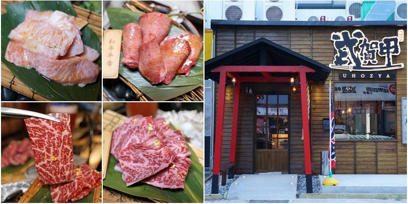 新竹竹北武賀甲日式燒肉。純系日本風吧檯式代烤服務。可以盡情聊天且享受美牛.澳洲及日本和牛的美味(菜單營業時間地址電話)