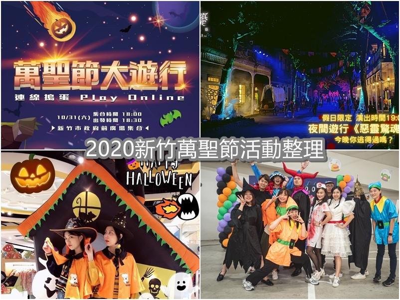 2020新竹萬聖節活動整理懶人包。大家一起遊行去!