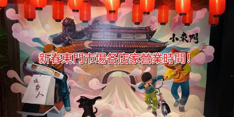 新竹東門市場美食懶人包(不斷更新)。台日港泰義各國特色美食小吃盡在東門市場。越夜越精彩年輕人美食聚集地--踢小米食記