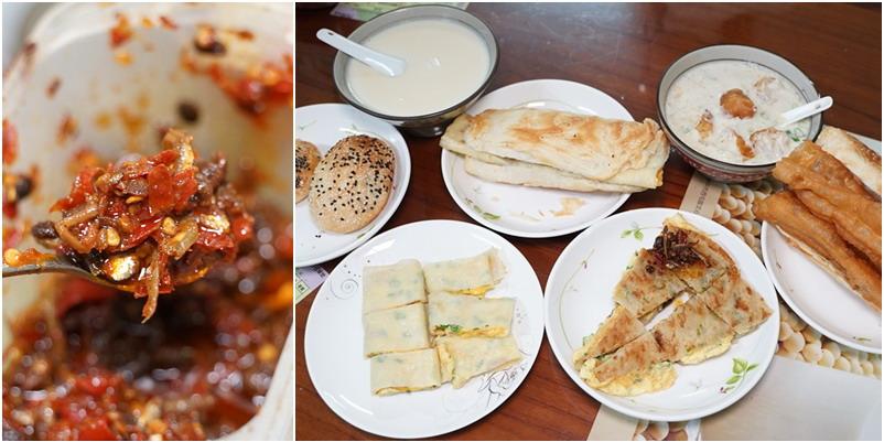 新竹美食 東山街燒餅屋!手工炒小魚干辣椒跟手作燒餅油條是絕配!台式早餐組合(菜單營業時間電話地址)