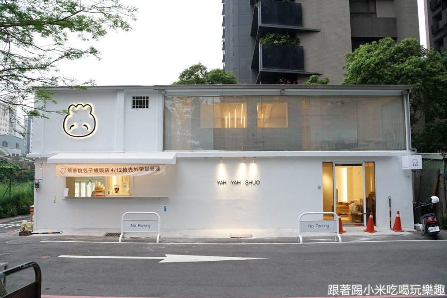 新竹美食 爺爺說。白色網美店內賣包子飲料咖啡(菜單營業時間地址電話)